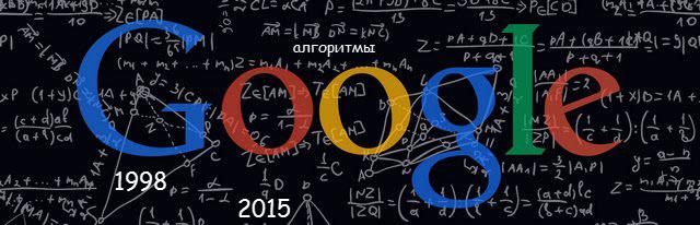 Алгоритмы Google: история развития
