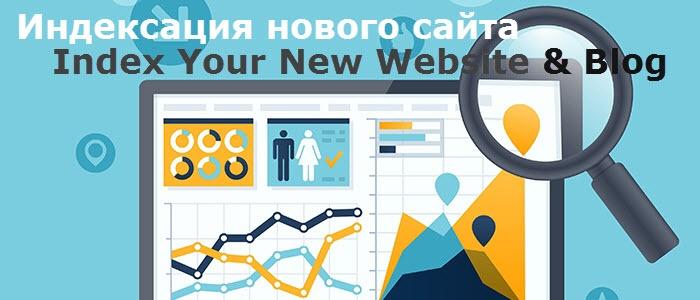 Индексация сайта поисковиками: что такое индексация веб-ресурса