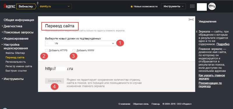 Смена адреса сайта Яндекс переезд