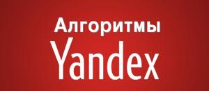 Алгоритмы ранжирования Яндекс
