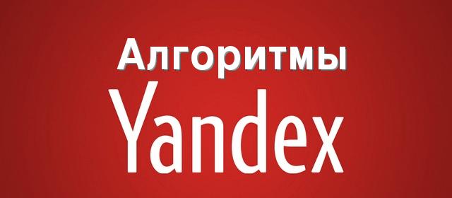 Алгоритмы ранжирования Яндекс: история развития