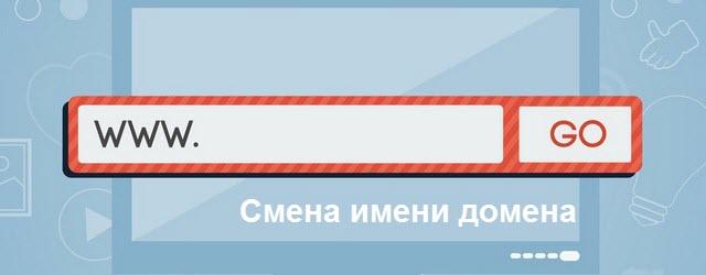 Смена адреса сайта – смена домена сайта без потери в поиске