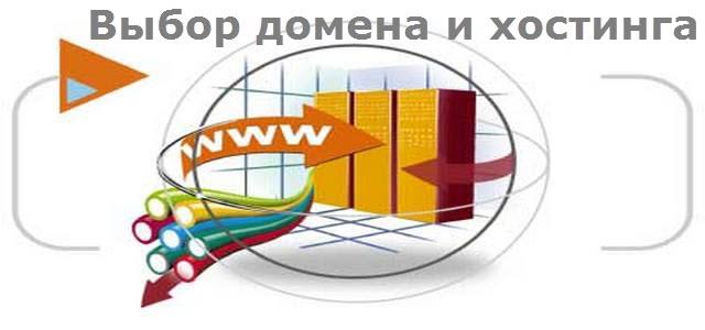 Выбор домена и хостинга для продвижения сайта
