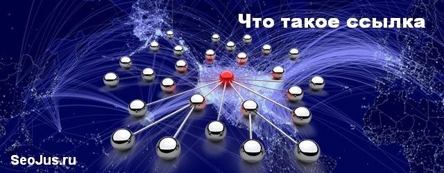 Что такое ссылка: теория и конструкция гиперссылки