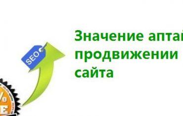 аптайм сайта