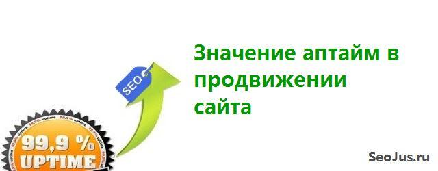 Значение аптайм в продвижении сайта