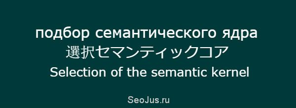 подбор семантического ядра