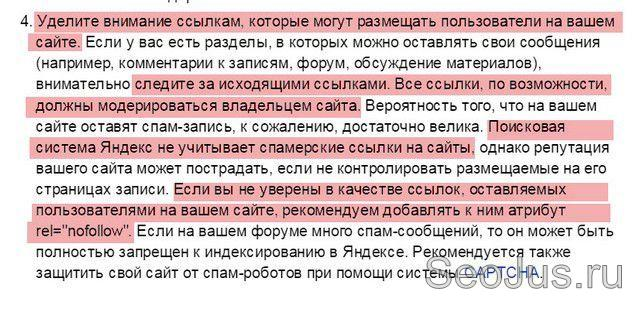 Яндекс-советы-2