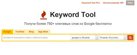Изображение - Подобрать ключевые слова keywordtool.io_