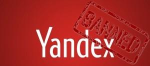 Бан сайта Яндекс