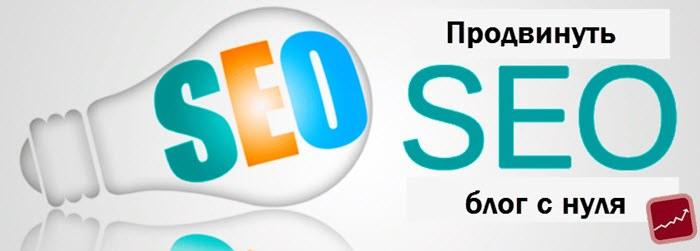 Как продвигать SEO блог с нуля: Советы Михаила Шакина