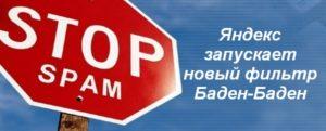 Яндекс запускает новый фильтр, Баден-Баден