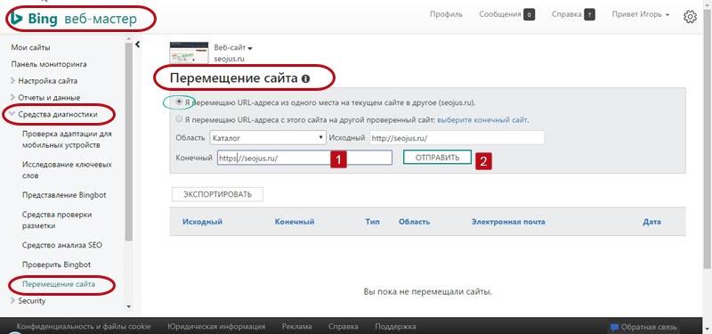 Bing Webmaster Tools SEO сайта после HTTPS