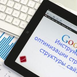 12 Инструментов SEO анализа текстов и структуры сайта