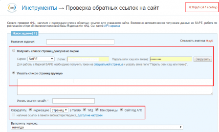 сервис SeoBudget.ru