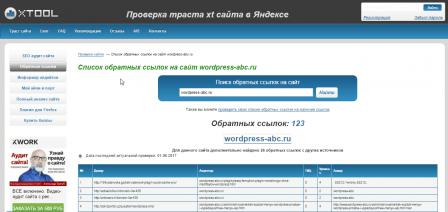 XTool.ru сервис