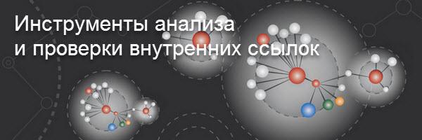 15 инструментов анализа и проверки внутренних ссылок сайта
