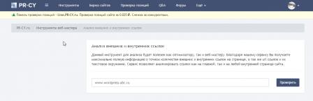 сервис Pr-cy.ru