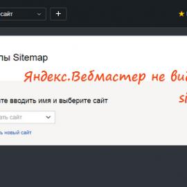 Яндекс.Вебмастер не видит favicon и sitemap сайта https