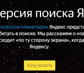 Яндекс представит свой новый поисковый алгоритм