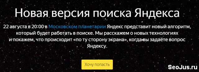 Новая версия поиска Яндекса