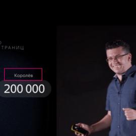 Новый алгоритм Королёв от Яндекс