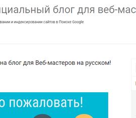 Google блог для веб-мастеров на русском языке