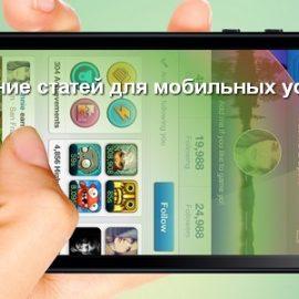 Написание статей для мобильных устройств: мобильный трафик важен