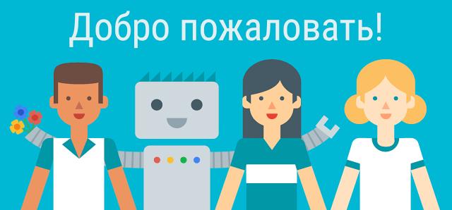 картинка русского блога Google веб-мастер