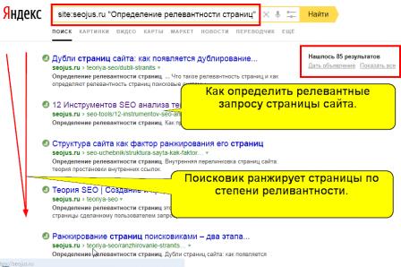 Определение релевантности страниц—Яндекс