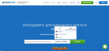 serpstat.com