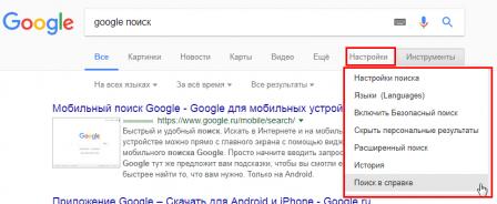 Google поиск расширенные настройки