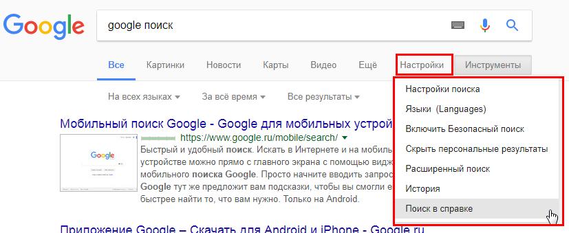google поиск 4.1.29.17