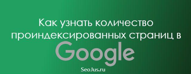 Как узнать количество проиндексированных страниц в Гугле