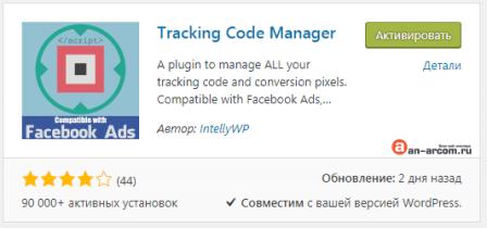 плагин «Tracking Code manager»