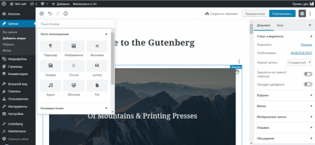 редактор Gutenberg на WordPress