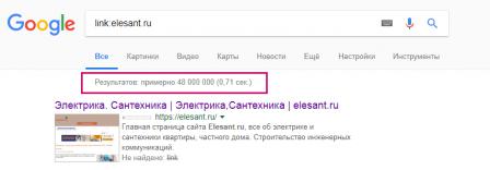 Ссылаются на сайт в Google