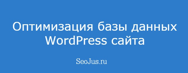 Оптимизация базы данных WordPress сайта: анализ, чистка, ускорение