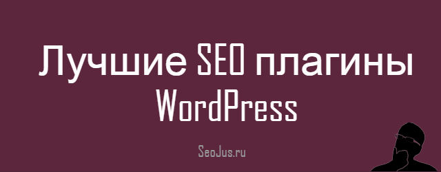 Оптимизация материалов WordPress сайта: лучшие SEO плагины WordPress