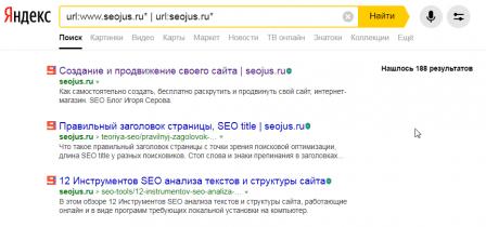 поиск главного зеркала на Яндекс