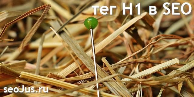 значение H1 в SEO
