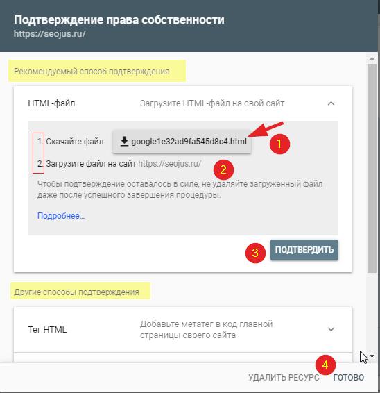 добавить сайт в GoogleSearch Console: Подтверждение права собственности