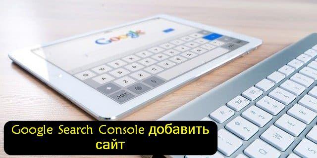 добавить сайт в GoogleSearch Console