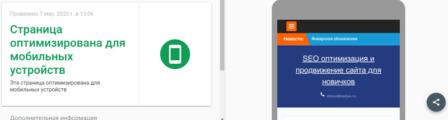 проверка мобильной оптимизации сайта