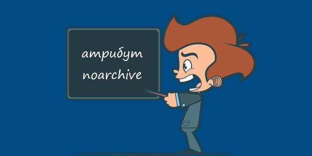 атрибут noarchive