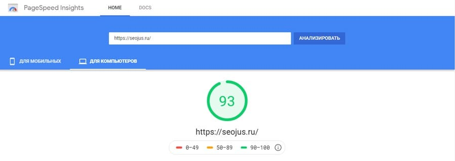 PageSpe Insights тестирование скорости сайта