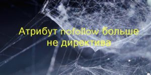 Атрибутnofollow