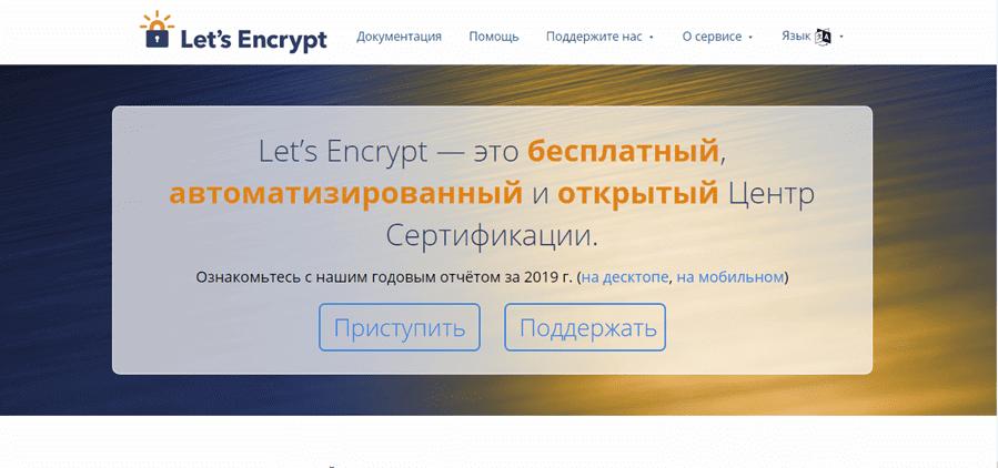 бесплатный SSL сертификат Let's Encrypt